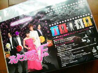 花より男子F DVD
