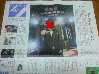 読売新聞<Y&Yテレビ>