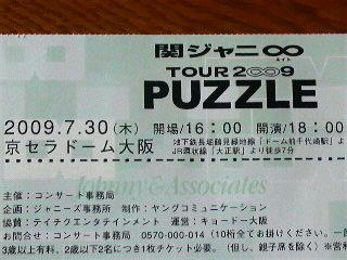 関ジャニ∞ TOUR 2009 PUZZLE@京セラドーム