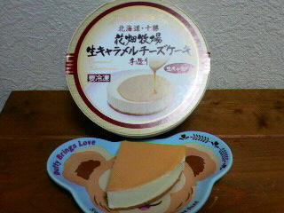 花畑牧場の生キャラメルチーズケーキ