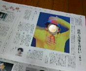 読売新聞<よみほっと>