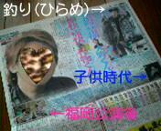 日刊スポーツ<Saturdayジャニーズ>