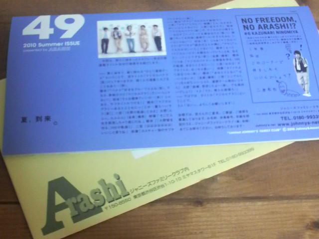 FC会報 no.49[2010 Summer]