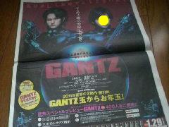 「GANTZ」全面広告