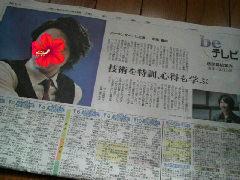 朝日新聞 beテレビ