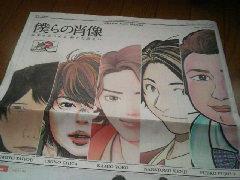 朝日新聞「ARASHI Meets MANGA 僕らの肖像」