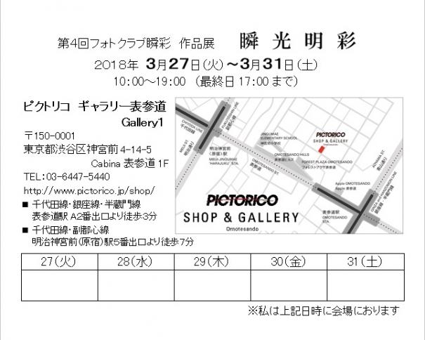 2018_瞬彩写真展_スクリーンショット_通信面.jpg