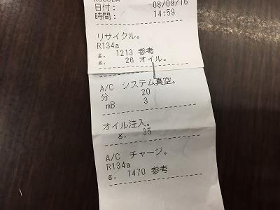 s-写真 2017-09-08 18 02 35.jpg