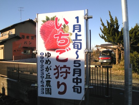 横浜市 泉区 ゆめが丘農園