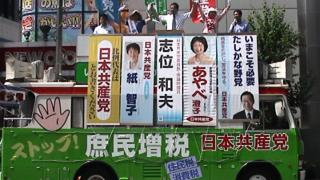 日本共産党街頭演説会(川越)