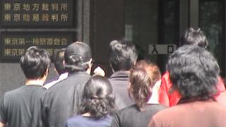 東京地裁提訴