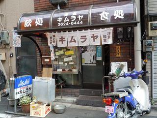 キムラヤ洋食