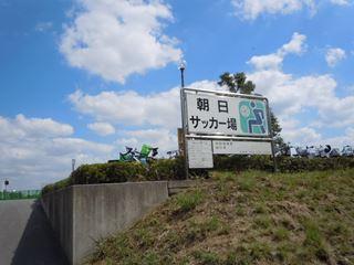 朝日サッカー場