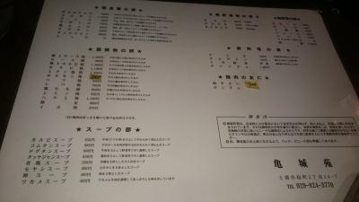 2017.01.08_亀城苑メニュー