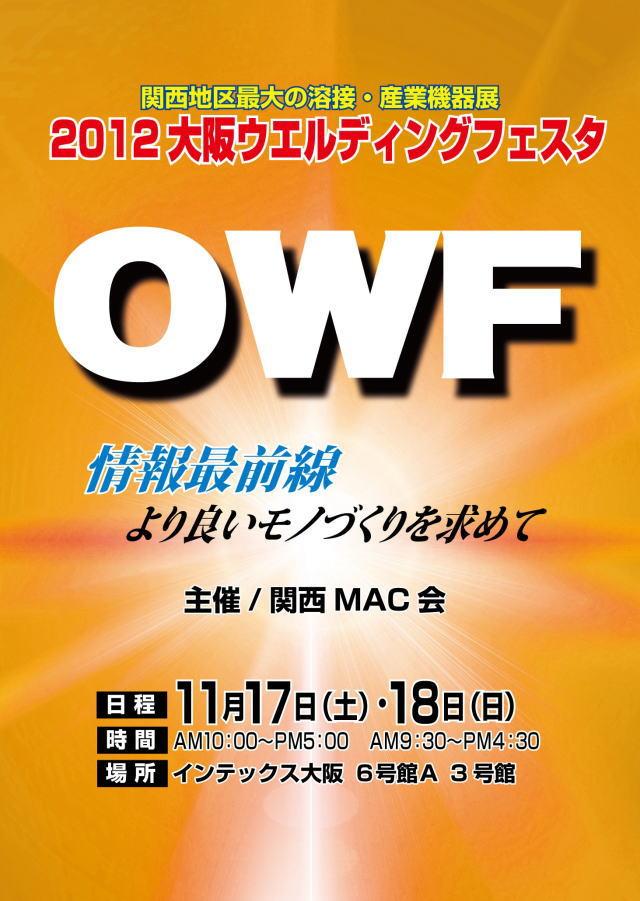 2012owf