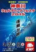 KanagawaWF2015