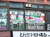 新宿レコード.JPG
