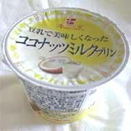 ココナッツミルクプリン1