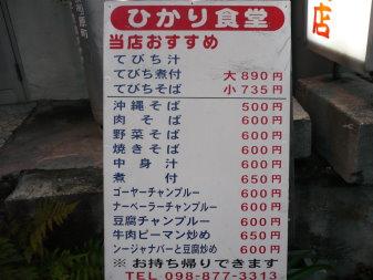 ひかり食堂2