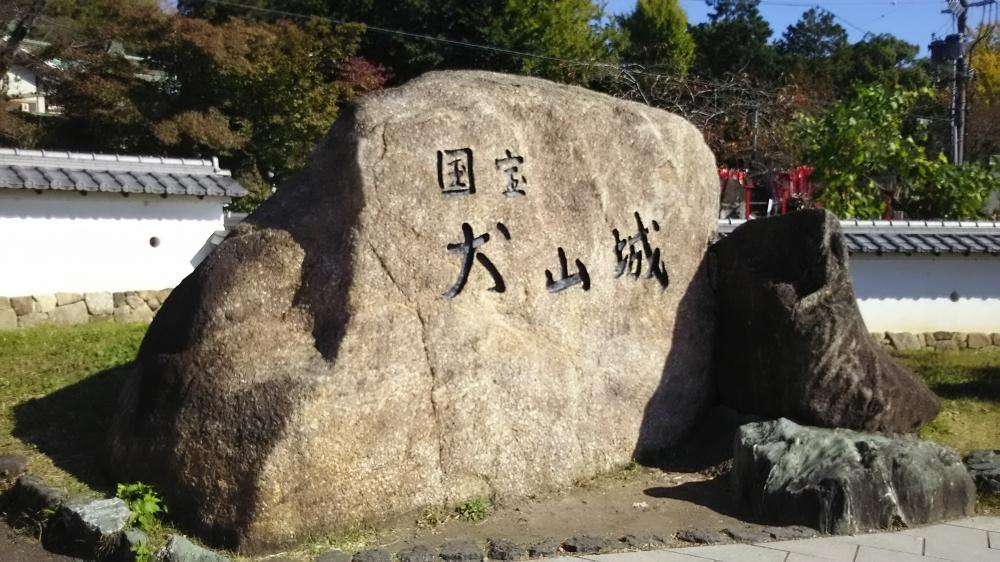 犬山城の石碑