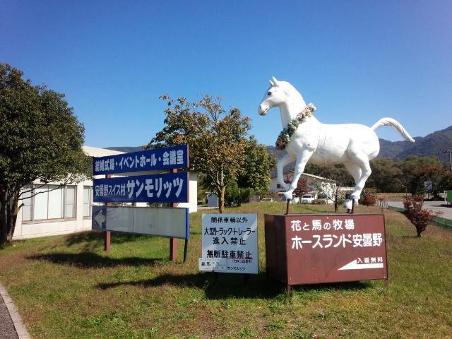 長野県 安曇野ホースランド