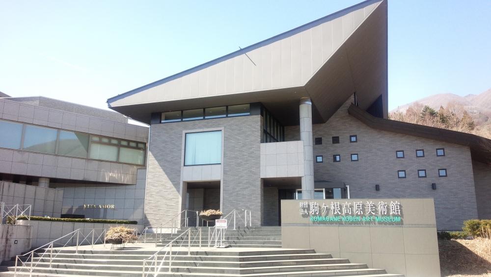 長野県 駒ヶ根高原美術館