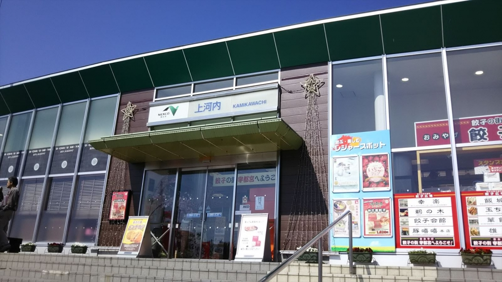 東北自動車道 上河内SA(下り)_R.JPG