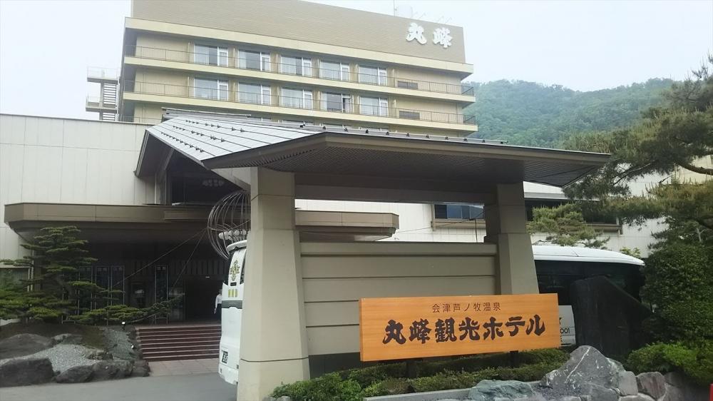 丸峰観光ホテル 福島県170624_R.JPG