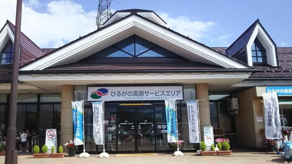 東海北陸自動車道 ひるがの高原SA(上り)_R.JPG