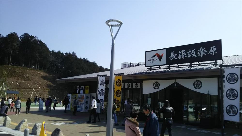 新東名自動車道 長篠設楽原PA(下り)1_R.JPG