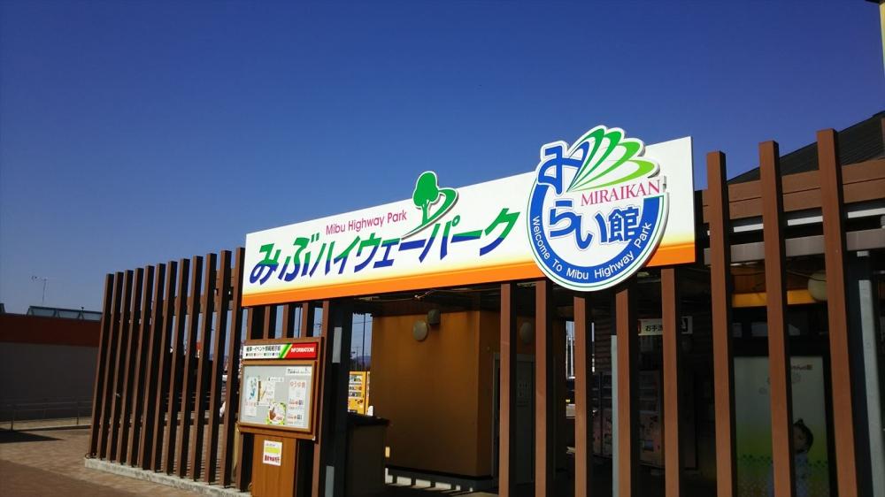 北関東自動車道 壬生PA(上り下り)ハイウェイオアシス2_R.JPG