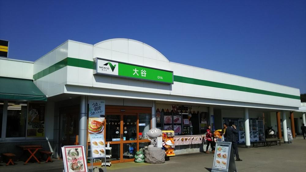 東北自動車道 大谷PA(下り)_R.JPG