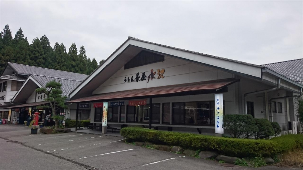 群馬県−水沢うどん?(うどん茶屋水沢)_R.jpg