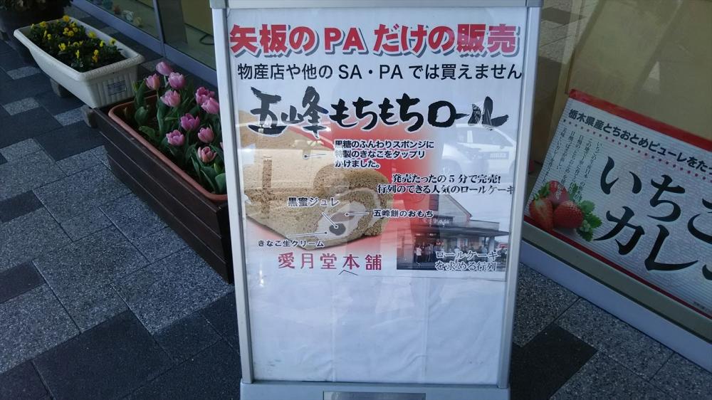 東北自動車道 矢板北PA(下り) ケーキロール_R.JPG