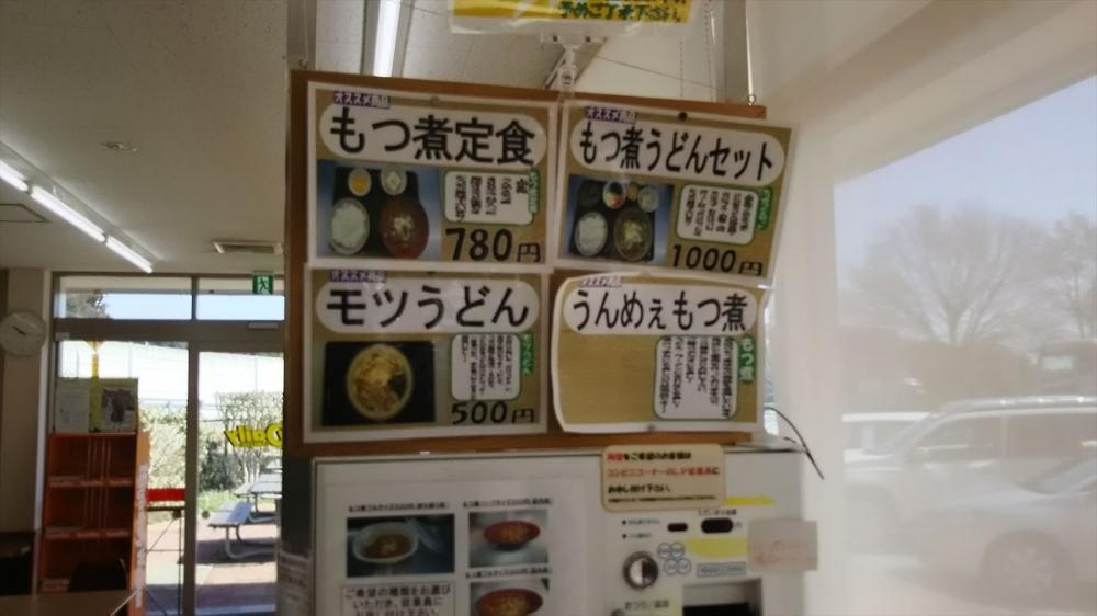 東北自動車道 黒磯PA(下り) モツ煮_R.JPG