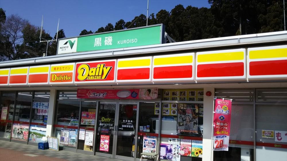 東北自動車道 黒磯PA(下り)_R.JPG