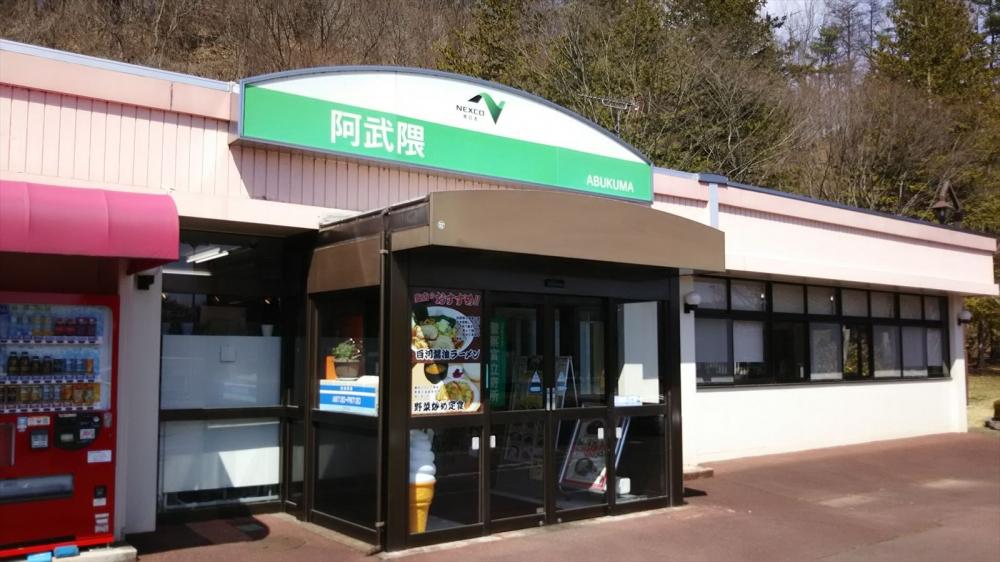 東北自動車道 阿武隈PA(下り)_R.JPG