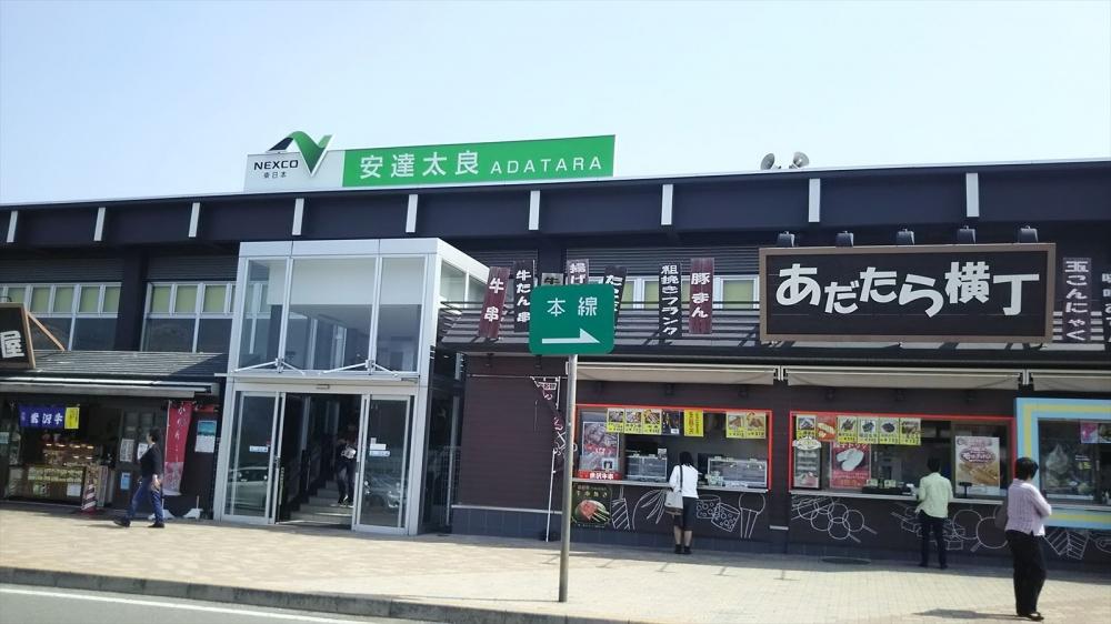 東北自動車道 安達太良SA(上り)_R.JPG