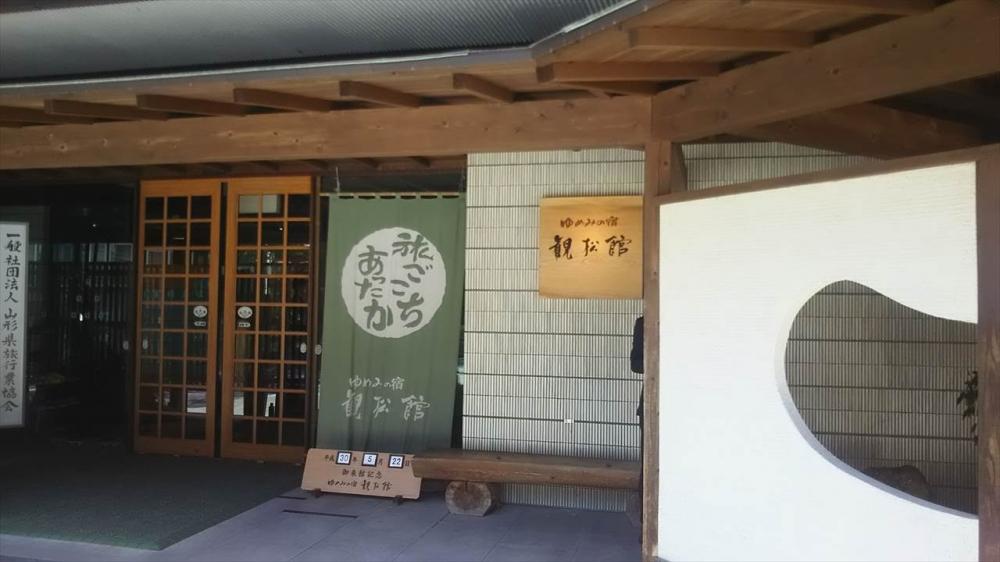 山形県最上町 あゆみの宿観松館_R.JPG