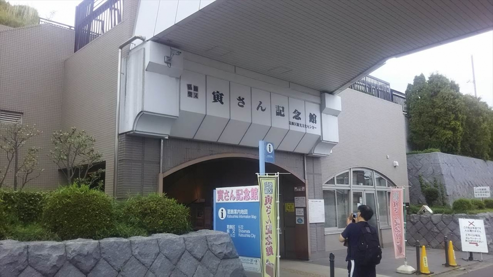 東京都 寅さん記念館_R.JPG
