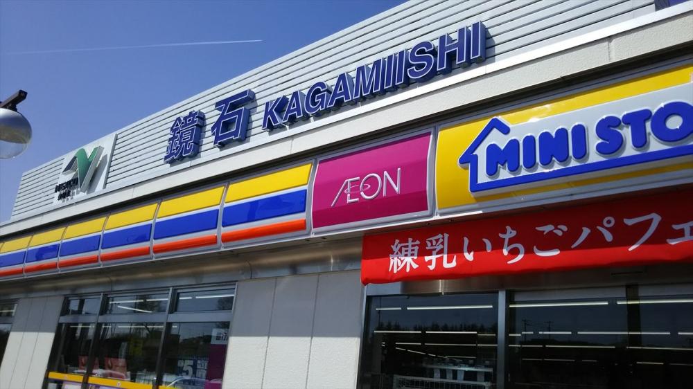 東北自動車道 鏡石PA(下り)_R.JPG