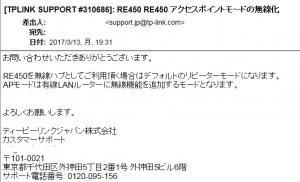 TP-Linkからの返答メール