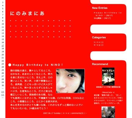nino_blog