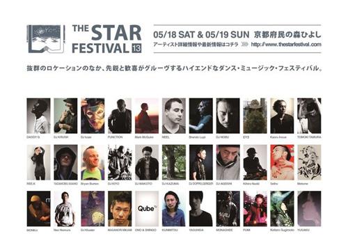 THE STAR FESTIVAL 2013画像