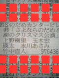 20061225_215647.JPG