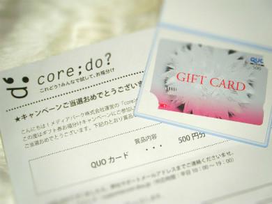 「core;do?」で読者さんにお福分けしたいな