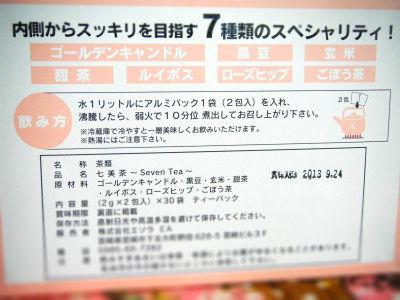 『七美茶』でおなかスッキリ快腸生活
