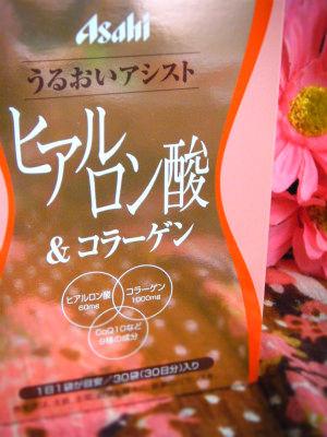 11の美容成分でハリ潤い 『アサヒ ヒアルロン酸&コラーゲン』