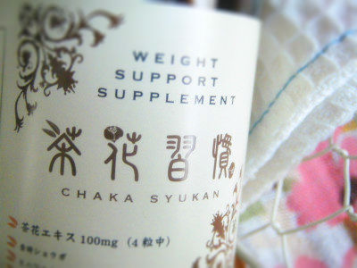 代謝アップ&巡りを良くしてダイエット 『茶花習慣』