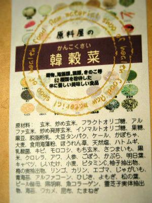 原料屋さんのオリジナルセンシク『韓穀菜』